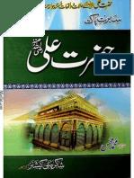 Seerat e Paak Hazrat Ali
