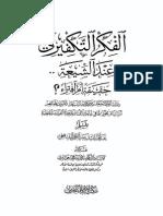 الفكر التكفيري عند الشيعة - عبد الملك الشافعي.pdf