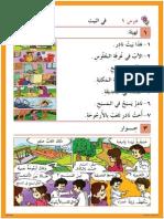 Arabic book grade 2