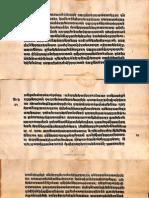 Shiva Purana 6374 Alm 28 Shlf 6 Devanagari Part2