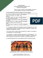 Ιλιάδα, ραψωδία Π, στίχοι 684-785