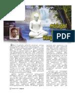 அம்பேத்கர் பௌத்தம் மொழியரசியல்