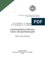 Unesco 06