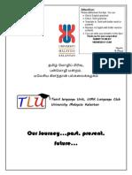 TLU Official Buletin 2012
