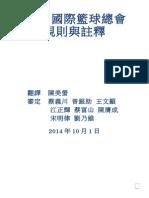 2014籃球國際新規則.doc