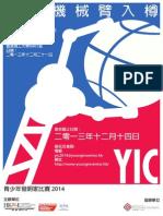 YIC2014poster Chi