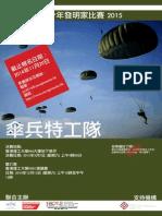 Yic2015 Poster 1.2 Chi Print