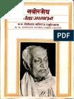Navonmesha Gopinath Kaviraj - Jaideva Singh_Part1