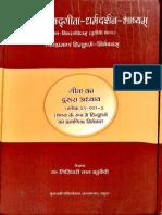 Bhagavata Gita Dharma Darshan Bhashya III - Giridhar Lal Sharma