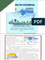 Η ιστορία του Σταγονούλη.pdf