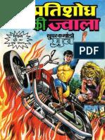 Dhruv-Pratishodh Ki Jwala