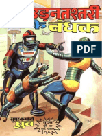 Dhruv - Udant Tashtari Ke Bandhak