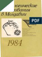 Археологические исследования в Молдове 1984. Кишинэу 1989