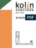 Dp 480說明書(Kolin)