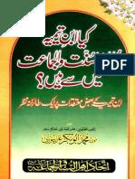 Kiya Ibne Taimiya Ahle Sunnat Se Hai by Abu Bakr Gazipuri