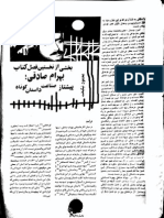 Bakhshi Az Nakhostin Fasle Ketabe Baham Sadeghi by m.nikbakht