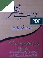 Engeering Analysis by Qmar Farooq