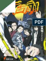 Durarara!! volume 1