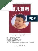 《定本育儿百科》松田道雄(共591页)