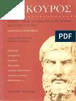 Επίκουρος-Πηγές-της-Επικούρειας-Φιλοσοφίας.pdf