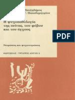 Η-ψυχοπαθολογία-της-πείνας-του-φόβου-και-του- c401511cf54