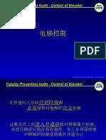 FPA电梯控制