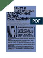 Zasurskiii - Internet i Interaktivnye Elektronnye Media Issledovaniya.