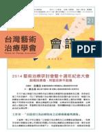 台灣藝術治療學會第21期會訊