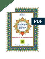 Pdf quran translation in hindi