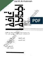 Al Thaqafa Al Jadida 10 11