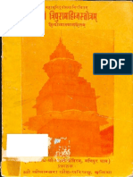 Sri Tripura Mahimna Stotram - Pandit Yogendra Krishna Dorgadatti Shastri