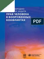HR_in_armed_conflict_RU.pdf