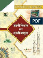 Fundamentals of Islamic Teachings