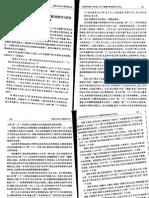 Song, Kezhen - Dui Yang Ming 'Shi Chu Yu Shen Si, Yi Gui Hu Han Zao' de Fuyi Yu Yiyi