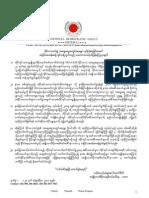28Jan10 Condem SPDC on Assassinated Mogla GS