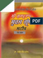 Sukhmani Mehma SriGuruGobindSinghJi (Thanks MokhamSingh Veer Jeo!)