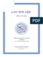 Hindi Quran c
