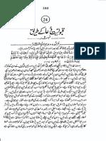 Khutbat e Mahmood vol. 5 - DUA