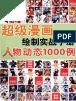 1000 Personajes Para Referencia