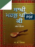 Oldest Janam Sakhi Of Guru Nanak Sahib Ji--Sakhi Mehl Pehle Ki (1570-1574 Written)