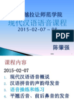2015年华语正音培训课程 采用课件