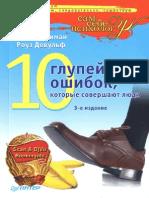 10 Glupeyshikh Oshibok Kotorye Sovershayut Lyudi