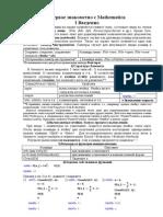 Seminar 1 2 Introduction to Mathematica