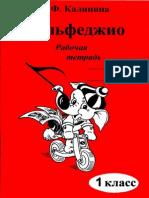 Kalinina Solfedzhio 1 Klass