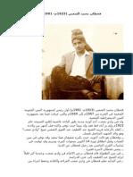 قحطان محمد الشعبي