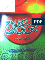 Sukhan Ki Meraj by Taufeeq Ahsan Barakati