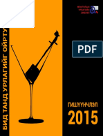 ACM Membership 2015 mon