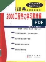 [2000工程热力学习题精解(全美经典学习指导系列)].(美)p.e.李雷.扫描版