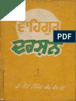 Waheguru Darshan Volume 1 Second Edition - Sher Singh MSc Kashmir