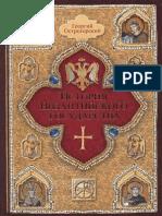 Острогорский Г.А. - История Византийского Государства. - 2011